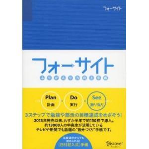 ふりかえり力向上手帳 フォーサイト (S:0170)|honyaclub