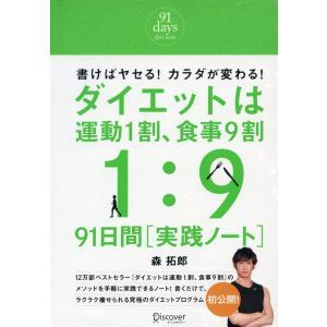 ダイエットは運動1割、食事9割 91日間 [実践ノート] (S:0170)|honyaclub
