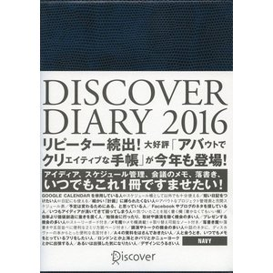 DISCOVER DIARY 2016 (ネイビー) (S:0170)