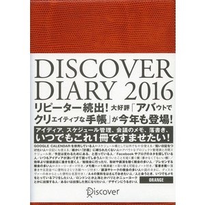 DISCOVER DIARY 2016 (オレンジ) (S:0170)