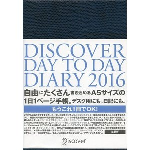 DISCOVER DAY TO DAY DIARY A5 2016 (ネイビー) (S:0170)|honyaclub