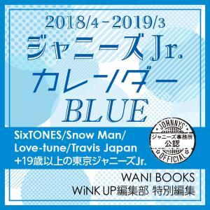 ジャニーズJr.カレンダー BLUE 2018/4 − 20...