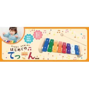 はじめてのてっきんBook 知育玩具  (S:0040)|HonyaClub.com 雑貨館