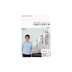 内藤忍の投資手帳 (S:0170)|honyaclub