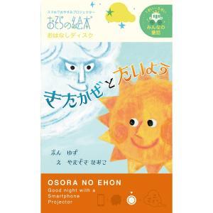 おそらの絵本 おはなしカートリッジA 北風と太陽 (S:0040)|HonyaClub.com 雑貨館