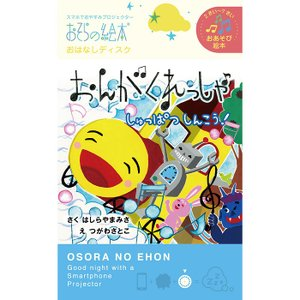 おそらの絵本 おはなしカートリッジA おんがくれっしゃしゅっぱつしんこう! (S:0040)|HonyaClub.com 雑貨館