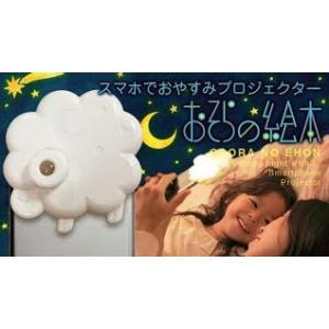 おそらの絵本 スマホでおやすみプロジェクター ミニ本体(ふわふわモクモクおはなしディスク付き) (S:0040)|HonyaClub.com 雑貨館