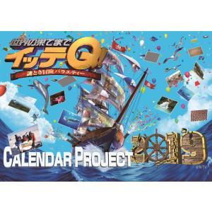 イッテQ!カレンダー2019 壁掛けタイプ (S:0220)