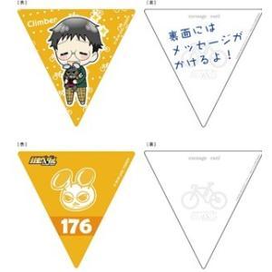 弱虫ペダル 書店限定 カードフラッグセット (S:0220) honyaclub