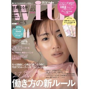 with (ウィズ) 2021年 05月号