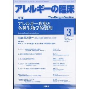 アレルギーの臨床 2019年 03月号 honyaclubbook
