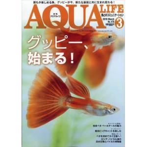 月刊 AQUA LIFE (アクアライフ) 2019年 03月号 honyaclubbook