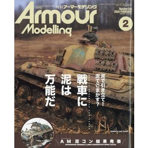 Armour Modelling (アーマーモデリング) 2020年 02月