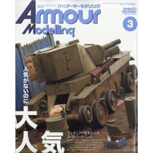 Armour Modelling (アーマーモデリング) 2019年 03月 honyaclubbook