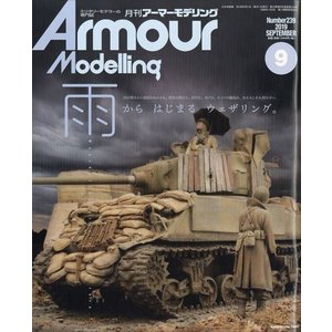 Armour Modelling (アーマーモデリング) 2019年 09月
