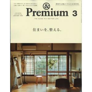 & Premium (アンド プレミアム) 2019年 03月号|honyaclubbook