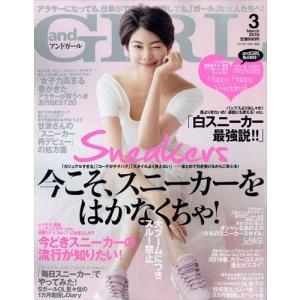 and GIRL (アンドガール) 2019年 03月号|honyaclubbook