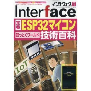 Interface (インターフェース) 2020年 01月号
