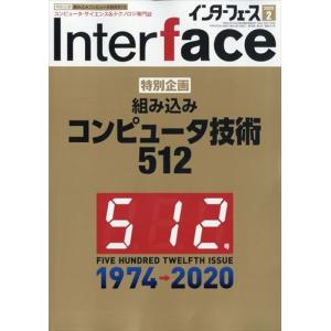 Interface (インターフェース) 2020年 02月号