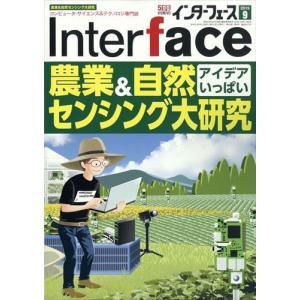 Interface (インターフェース) 2019年 09月号