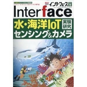 Interface (インターフェース) 2019年 11月号