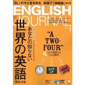 ENGLISH JOURNAL (イングリッシュジャーナル) 2020年 0
