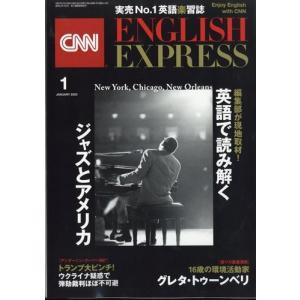 CNN ENGLISH EXPRESS (イングリッシュ・エクスプレス) 2