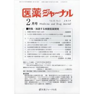 医薬ジャーナル 2019年 02月号 honyaclubbook