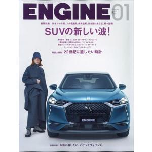 ENGINE (エンジン) 2020年 01月号