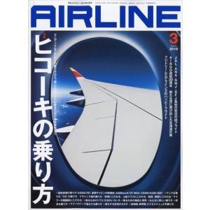 AIRLINE (エアライン) 2019年 03月号 honyaclubbook