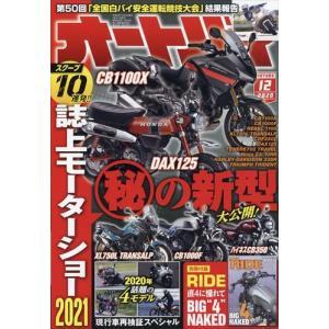 オートバイ 2020年 12月号