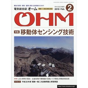 OHM (オーム) 2019年 02月号 honyaclubbook