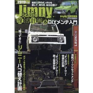 オートメカニック増刊 2019年版ジムニー復活計画&DIYメンテ入門 201|honyaclubbook
