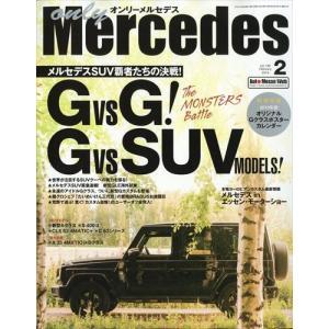 only Mercedes (オンリーメルセデス) 2019年 02月号|honyaclubbook