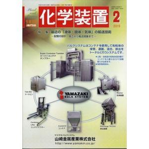 化学装置 2019年 02月号 honyaclubbook