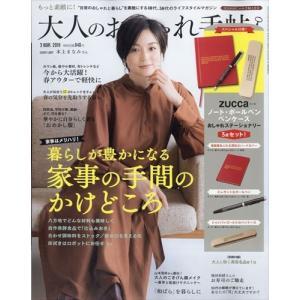 大人のおしゃれ手帖 2019年 03月号|honyaclubbook