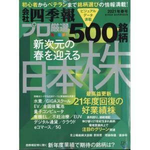 別冊 会社四季報 プロ500銘柄 2021年 04月号の画像