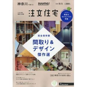 SUUMO注文住宅 神奈川で建てる 2018年 12月号 honyaclubbook