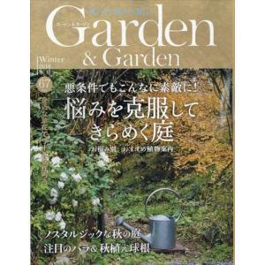 ガーデン & ガーデン 2018年 12月号 honyaclubbook
