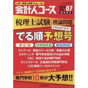 出版社名:中央経済グループパブリッシング 発行年月:20190606 雑誌コード:02532 キーワ...