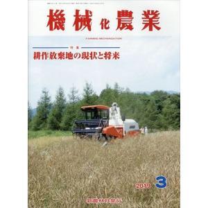 機械化農業 2019年 03月号 honyaclubbook