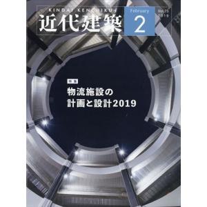 近代建築 2019年 02月号 honyaclubbook