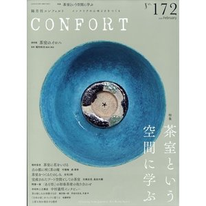 CONFORT (コンフォルト) 2020年 02月号