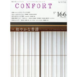 CONFORT (コンフォルト) 2019年 02月号 honyaclubbook