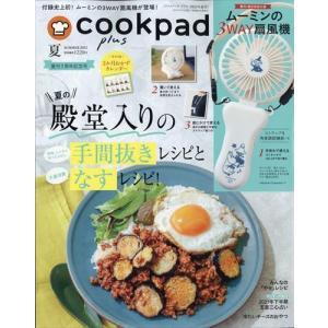 cookpad plus (クックパッドプラス) 2021年 07月号