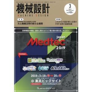 機械設計 2019年 03月号 honyaclubbook