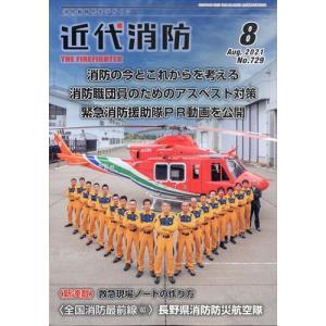 近代消防 2021年 08月号