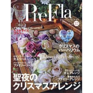 季刊 PreFla (プリ*フラ) 2018年 12月号 honyaclubbook