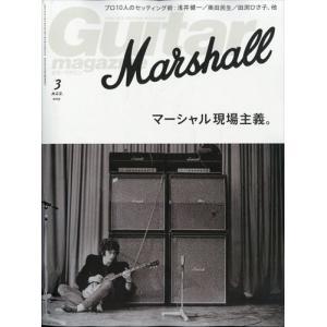 Guitar magazine (ギター・マガジン) 2019年 03月号|honyaclubbook