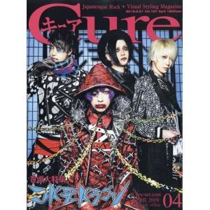 Cure (キュア) 2019年 04月号|honyaclubbook